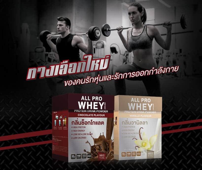 เวย์โปรตีน เพิ่มกล้ามเนื้อ ลดน้ำหนัก ออลโปร All Pro WHEY