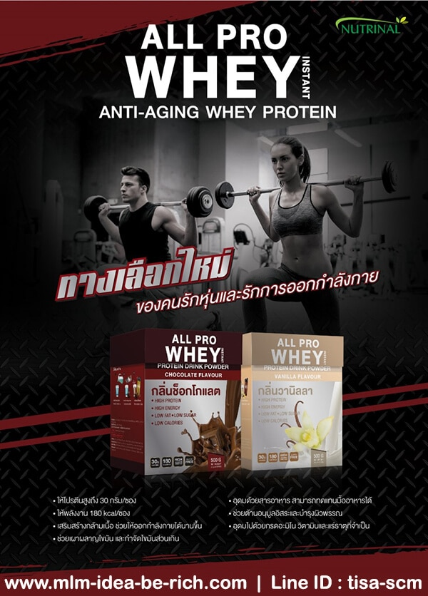 เวย์โปรตีน All Pro Whey anti aging whey protein