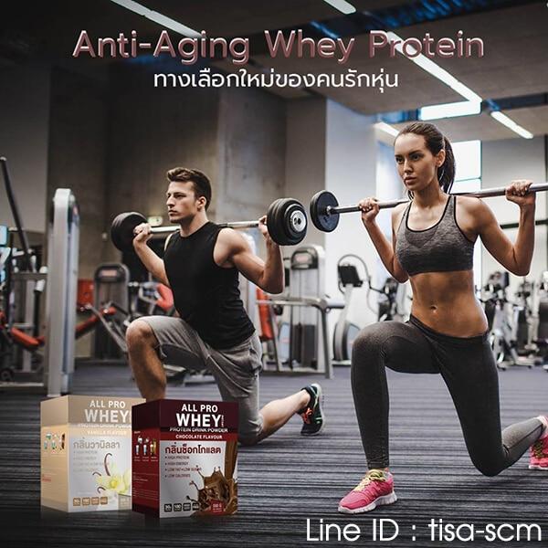 โปรตีนลดน้ำหนัก เพิ่มกล้ามเนื้อ All Pro Whey Protein