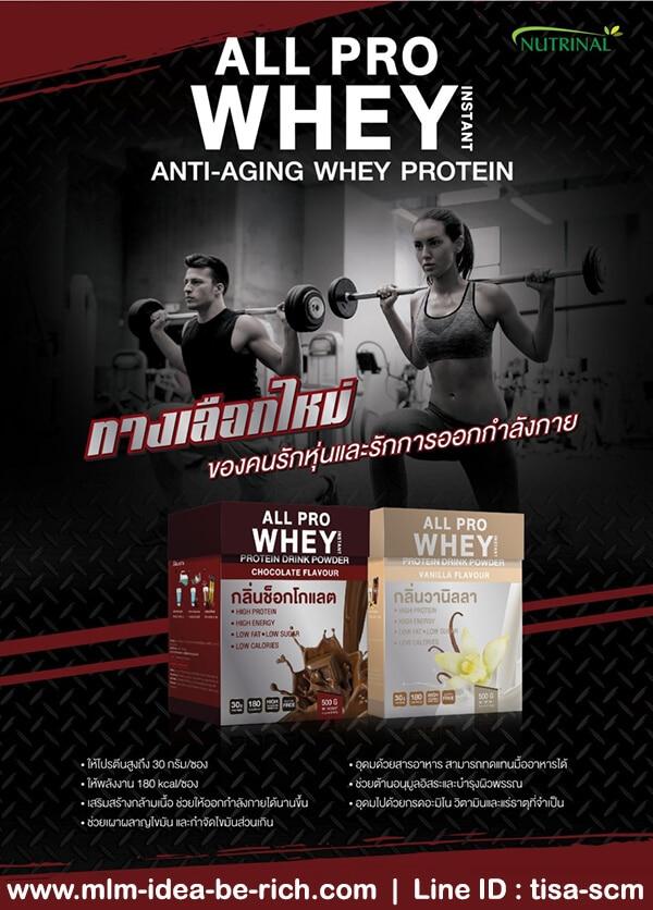 เวย์โปรตีน All Pro Whey anti aging whey protein