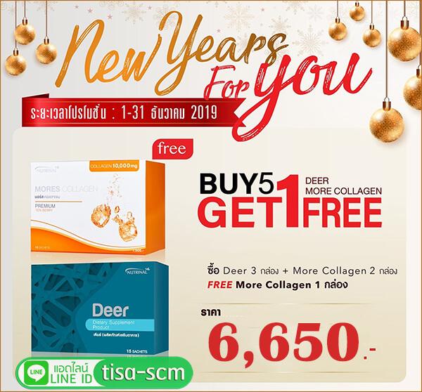 รวมโปรโมชั่น ประจำเดือน ธ.ค. 2562 ซื้อ 5 แถม 1 Deer และ Mores Collagen