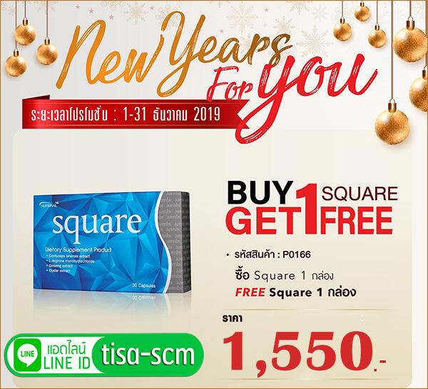 รวมโปรโมชั่น New Year For You ซื้อ1แถม1 Square