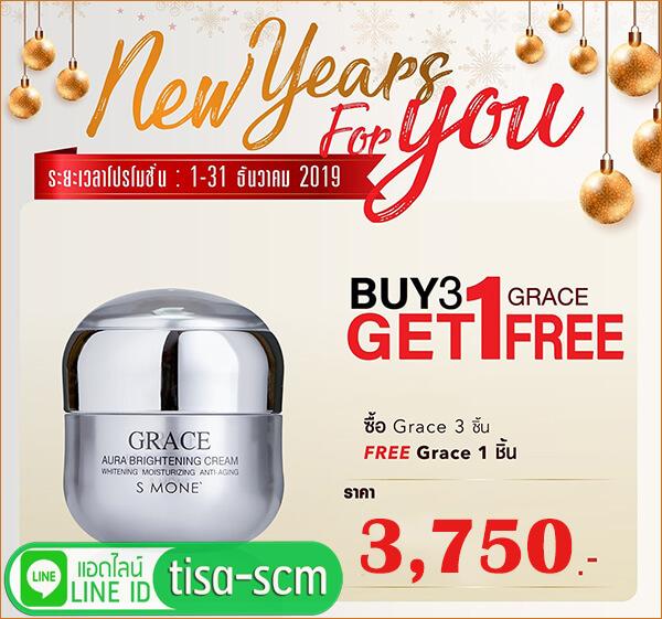 โปรโมชั่น New Year For You ซื้อ 3 แถม 1 ครีมลดฝ้า Grace Aura