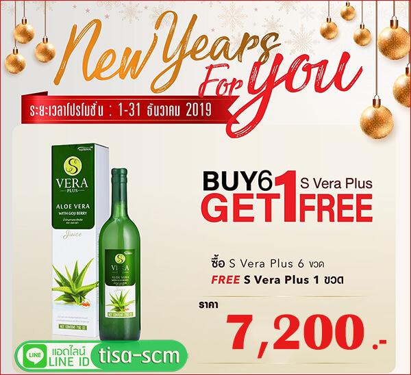 รวมโปรโมชั่น New Year For You ซื้อ 6 แถม 1 น้ำว่านหางจระเข้ S Vera Plus