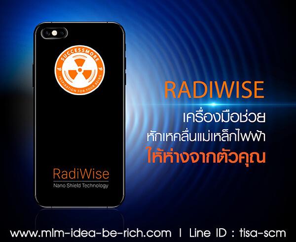 เครื่องมือช่วยหักเหคลื่นแม่เหล็กไฟฟ้าให้ห่างจากตัวคุณ Radiwise