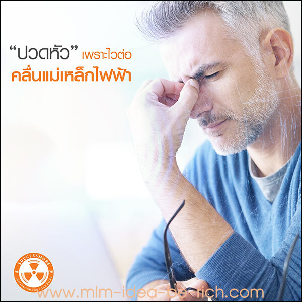 radiwise ลดโอกาสในการเกิดอาการปวดศีรษะ วิงเวียน และหูอื้อ ที่เกิดจากการใช้โทรศัพท์นานๆ