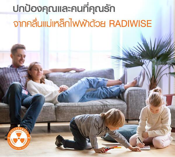 เรดิไวส์ Radiwise นวัตกรรมป้องกันคุณและคนที่คุณรักจากคลื่นแม่เหล็กไฟฟ้ารอบตัว