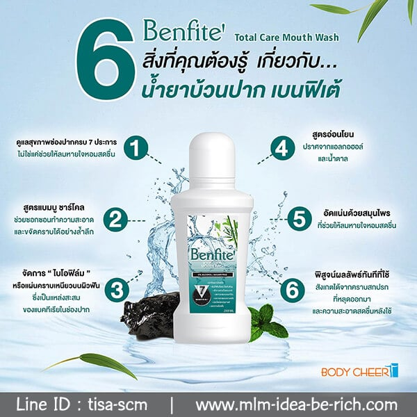 คุณประโยชน์ของน้ำยาบ้วนปากเบนฟิเต้ Benfite' Total Care Mouth Wash