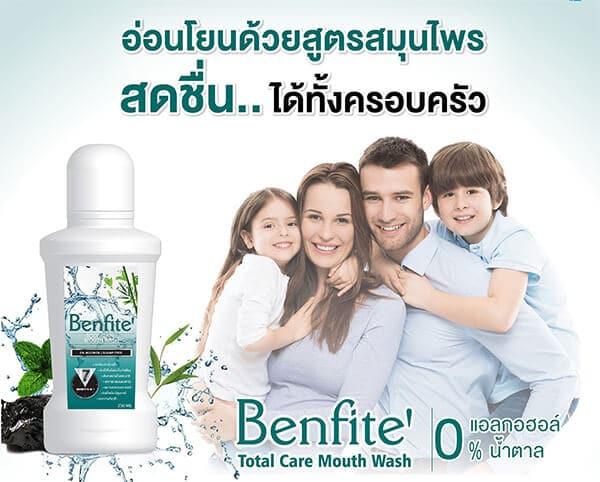 น้ำยาบ้วนปากเบนฟิเต้ Benfite Total Care Mouth Wash