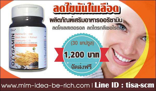 อาหารเสริมออริซามิน Orysamin น้ำมันรำข้าว ลดไขมันในเลือด ลดคอเลสเตอรอล