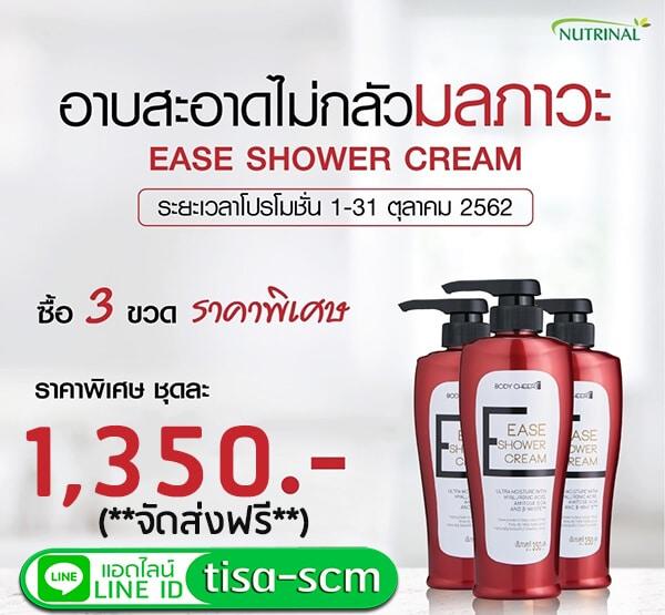 โปรโมชั่นสุดพิเศษ ประจำเดือน ต.ค. 2562 ครีมอาบน้ำ Ease Shower Cream