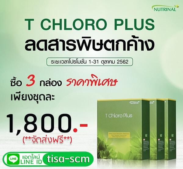 โปรโมชั่นสุดพิเศษ ลดราคา T Chloro Plus ประจำเดือน ต.ค. 2562