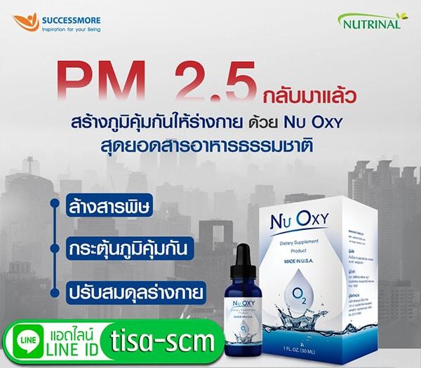 สร้างภูมิคุ้มกันต้าน PM 2.5 ด้วย Nu Oxy