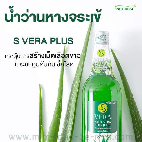 น้ำว่านหางจระเข้ S Vera Plus ช่วยกระตุ้นภูมิคุ้มกันร่างกาย