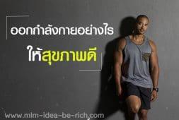 %e0%b8%81%e0%b8%b2%e0%b8%a3%e0%b8%ad%e0%b8%ad%e0%b8%81%e0%b8%81%e0%b8%b3%e0%b8%a5%e0%b8%b1%e0%b8%87%e0%b8%81%e0%b8%b2%e0%b8%a2-exercise-healthy