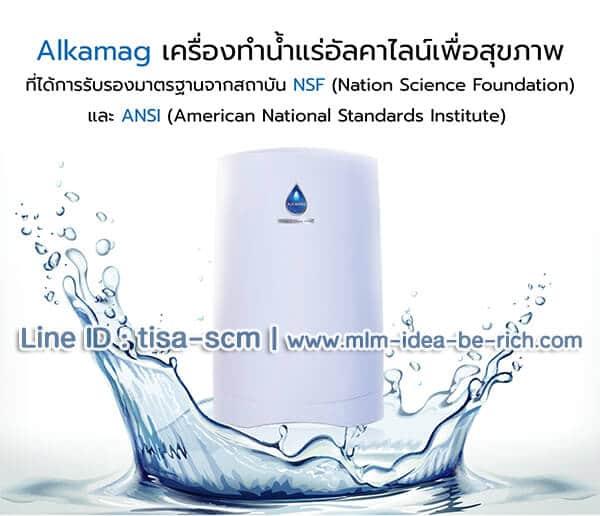 เครื่องทำน้ำแร่ Alkamag รุ่น Mineral & Alkaline ที่ได้รับการรับรองมาตรฐานระดับโลกจาก ams laboratories ประเทศออสเตรเลีย