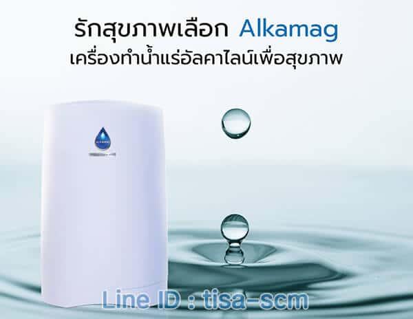 Alkamag เครื่องทำน้ำแร่อัลคาไลน์เพื่อสุขภาพ สินค้าซัคเซสมอร์