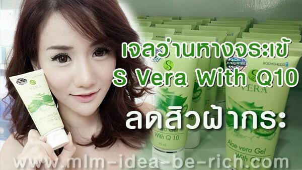 บทความเจลว่านหางจระเข้ S Vera with Q10 bodycheer