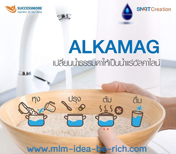 เครื่องทำน้ำแร่ Alkamag ช่วยทำให้เป็นน้ำอัลคาไลน์ (Alkaline Water) ช่วยปรับสมดุลภายในร่างกาย