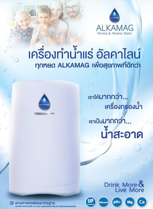 เครื่องทำน้ำแร่อัลคาไลน์ ทุกหยด Alkamag เพื่อสุขภาพที่ดีกว่า เป็นมากกว่าน้ำสะอาด
