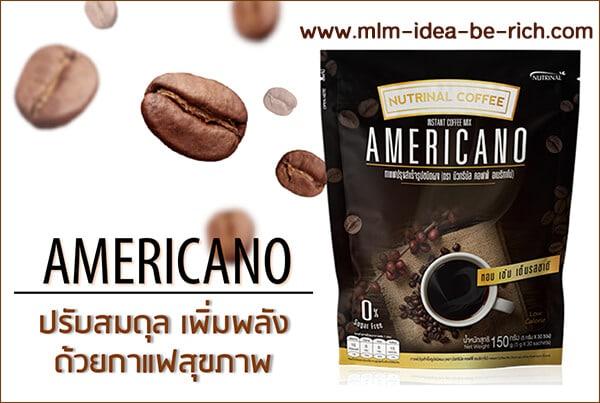 กาแฟเพื่อสุขภาพ กาแฟอเมริกาโน่ Nutrinal Coffee Americano
