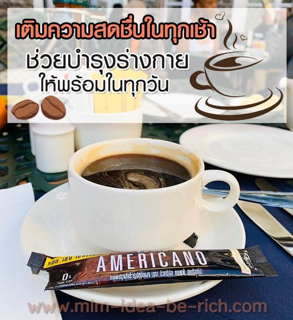 เติมความสดชื่นในทุกเช้าและบำรุงร่างกายด้วย Americano Nutrinal Coffee บริษัทซัคเซสมอร์