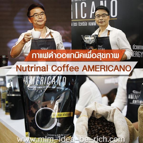 กาแฟดำเพื่อสุขภาพ ปรับสมดุล เพิ่มพลัง บำรุงร่างกาย Nutrinal Coffee Americano