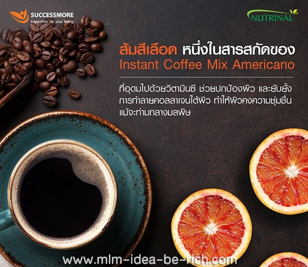 กาแฟอเมริกาโน่ Nutrinal ส้มสีเลือดมีสารแอนโทไซยานินและสารไครแซนเทมิน
