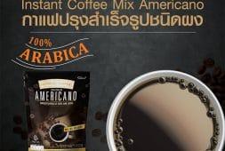 %e0%b8%81%e0%b8%b2%e0%b9%81%e0%b8%9f%e0%b8%ad%e0%b9%80%e0%b8%a1%e0%b8%a3%e0%b8%b4%e0%b8%81%e0%b8%b2%e0%b9%82%e0%b8%99%e0%b9%88-nutrinal-coffee-americano