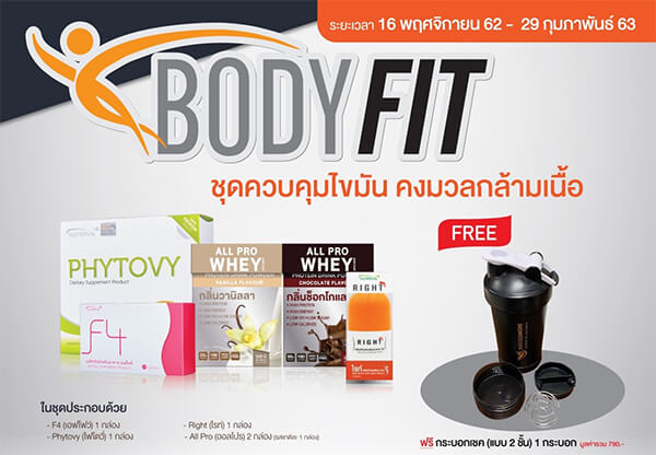 Body FIT Set