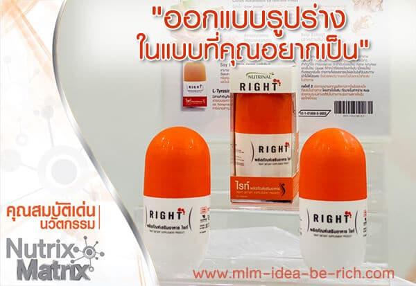 ออกแบบรูปร่าง ในแบบที่คุณอยากเป็นด้วยตัวช่วยเบิร์นไขมัน RIGHT Nutrinal Product