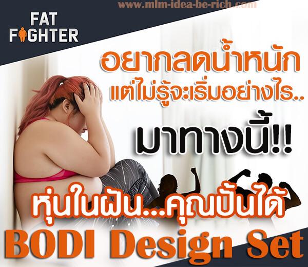 โปรแกรมลดน้ำหนัก หุ่นในฝัน คุณปั้นได้ BODi Design Set