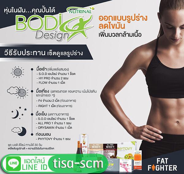 วิธีรับประทานเซตโปรแกรมลดน้ำหนัก BODi Design Successmore