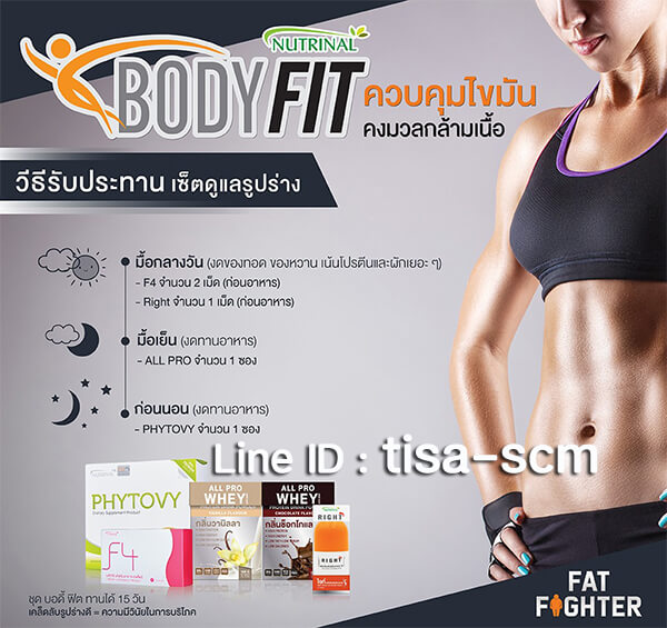 วิธีทานชุดโปรแกรมลดน้ำหนัก BODY FIT
