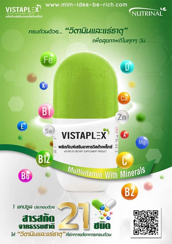 วิตามินรวม เสริมสุขภาพ Vistaplex ของบริษัทซัคเซสมอร์