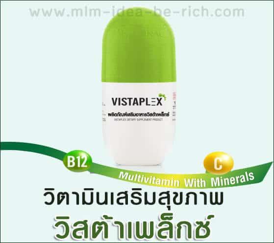 วิตามินรวมเพื่อเสริมสุขภาพ วิสต้าเพล็กซ์ Vistaplex