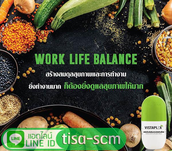 work life balance สร้างสมดุลสุขภาพที่ดีกับการทำงาน