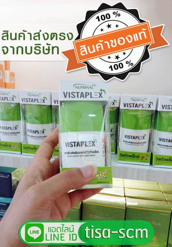 อาหารเสริม วิตามินรวม Vistaplex ของแท้จากบริษัทซัคเซสมอร์