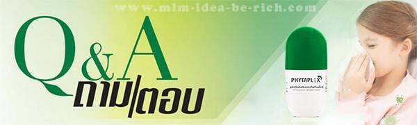 ถามตอบผลิตภัณฑ์ไฟต้าเพล็กซ์ Q & A Phytaplex