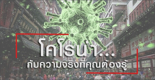ไวรัสโคโรน่า ความจริงที่คุณต้องรู้