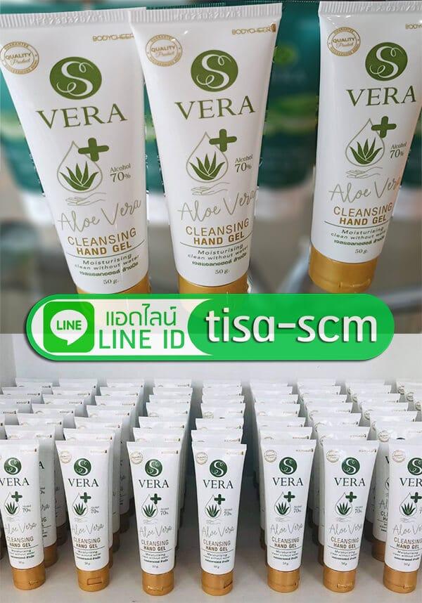 เจลล้างมือแอลกอฮอล์ 70% Bodycheer S Vera Aloe Vera Alcohol Hand Gel