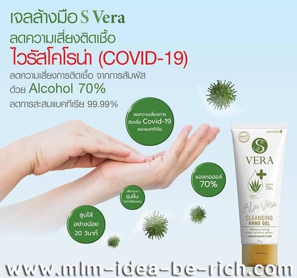 เจลแอลกอฮอล์ล้างมือ s vera bodycheer alcohol gel