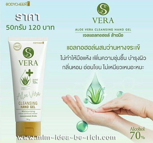 เจลล้างมือแอลกฮอล์ผสมว่านหางจระเข้ S Vera ฆ่าเชื้อไวรัสและแบคทีเรีย