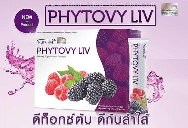ไฟโตวี่ลีฟ phytovy liv อาหารเสริมดีท็อกซ์ตับ และดีต่อลำไส้