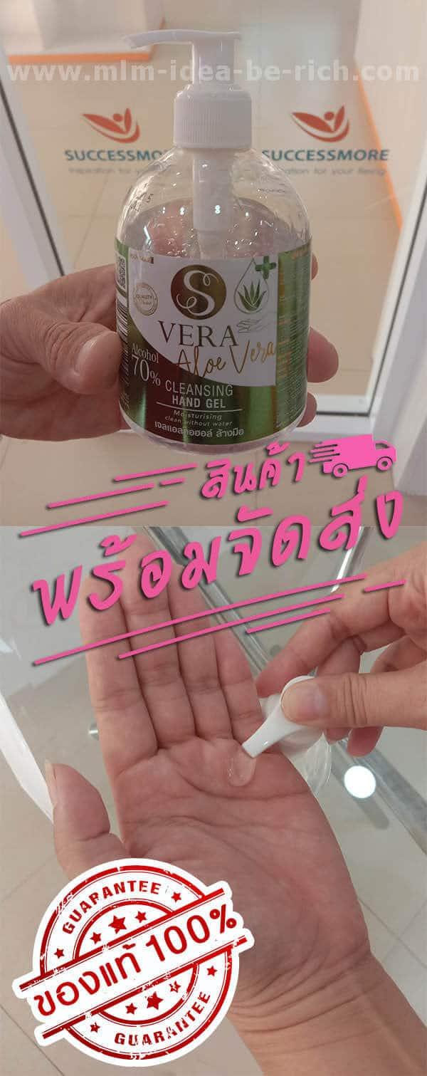เจลแอลกอฮอล์ล้างมือแบบขวด S Vera Aloe Vera Gel พร้อมจัดส่ง สินค้าของแท้จากบริษัท