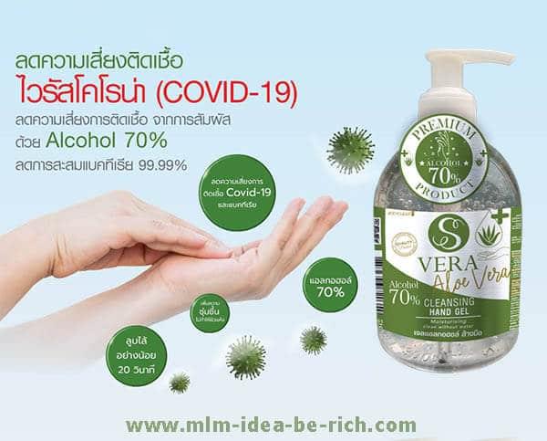 เจลแอลกอฮอล์แบบขวด เข้มข้น 70% Body Cheer S Vera Aloe Vera Cleansing Gel Bottle