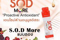 sod-more-sachets-antioxidant