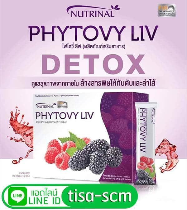 ไฟโตวี่ลีฟ phytovy liv ล้างสารพิษตับและดีท็อกซ์ลำไส้
