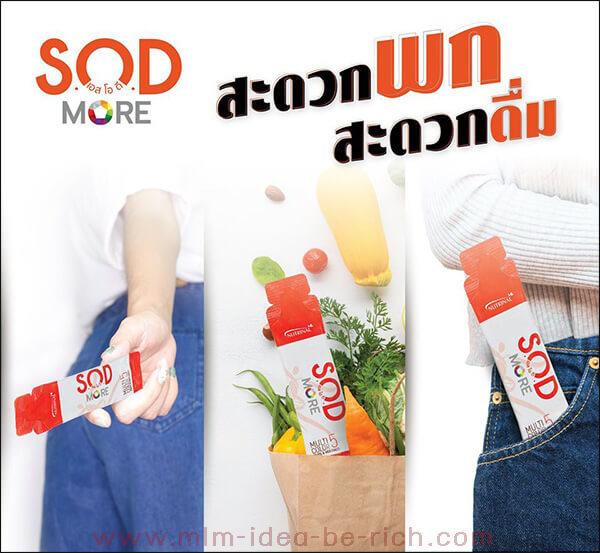 เอนไซม์ต้านอนุมูลอิสระ S.O.D More แบบซอง พกพาง่าย ดื่มสะดวก