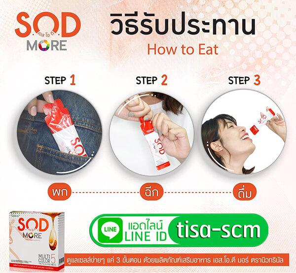 วิธีรับประทาน S.O.D More Dietary Supplement Product Successmore